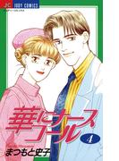 華にナースコール 4(ジュディーコミックス)