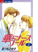 華にナースコール 5(ジュディーコミックス)