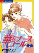 華にナースコール 7(ジュディーコミックス)