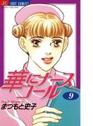 華にナースコール 9(ジュディーコミックス)