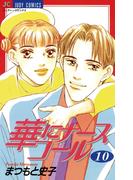 華にナースコール 10(ジュディーコミックス)