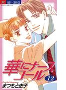 華にナースコール 12(ジュディーコミックス)