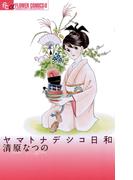 ヤマトナデシコ日和(フラワーコミックスα)