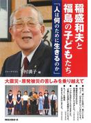 稲盛和夫と福島の子どもたち 人は何のために生きるのか(KKロングセラーズ)(KKロングセラーズ)