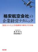 「格安航空会社」の企業経営テクニック(TAC出版)(TAC出版)