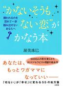 """""""かないそうもない恋""""がかなう本(大和出版)(大和出版)"""