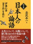 決定版 日本人の論語