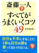 斎藤一人 すべてがうまくいくコツ49(PHP文庫)