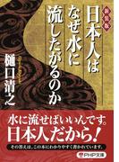 [新装版]日本人はなぜ水に流したがるのか(PHP文庫)
