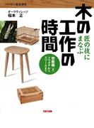 匠の技にまなぶ木の工作の時間 初級編〈2〉クワガタからスツールまで(TAC出版)(TAC出版)