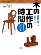 匠の技にまなぶ木の工作の時間 初級編〈3〉アクセサリーからペザントチェアまで(TAC出版)(TAC出版)