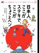 """ドイツ育ちの""""ハーフ""""は知っている! 日本人、ここがステキで、ここがちょっとヘン。(大和出版)(大和出版)"""