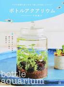 """ボトルアクアリウム 小さな容器で楽しめる""""癒しの水草レイアウト"""""""