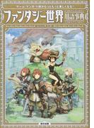 ファンタジー世界用語事典 ゲーム・マンガ・小説がもっともっと楽しくなる!!