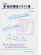 新船体構造イラスト集 英和版