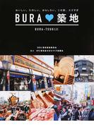 BURA♥築地 おいしい、たのしい、おもしろい。この街、スゴすぎ