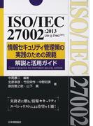 ISO/IEC 27002:2013〈JIS Q 27002:2014〉情報セキュリティ管理策の実践のための規範 解説と活用ガイド (Management System ISO SERIES)