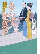 あんず花菓子 (ハルキ文庫 時代小説文庫 料理人季蔵捕物控)(ハルキ文庫)
