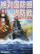 絶対国防圏攻防戦 2 赤道直下の死闘 (RYU NOVELS)