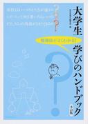 大学生学びのハンドブック 勉強法がよくわかる! 3訂版