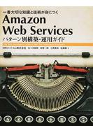 Amazon Web Servicesパターン別構築・運用ガイド 一番大切な知識と技術が身につく