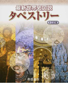 最新世界史図説タペストリー 13訂版