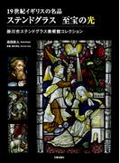 ステンドグラス至宝の光 19世紀イギリスの名品 掛川市ステンドグラス美術館コレクション