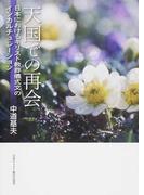 天国での再会 日本におけるキリスト教葬儀式文のインカルチュレーション (関西学院大学研究叢書)