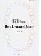 1歯欠損から1歯残存までを補綴するBest Denture Design