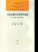 人格主義生命倫理学総論 諸々の基礎と生物医学倫理学
