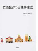 英語教育の実践的探究