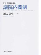 シリーズ日本の政治 1 議院内閣制