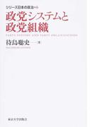 シリーズ日本の政治 6 政党システムと政党組織