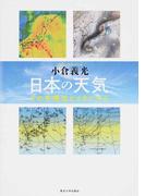 日本の天気 その多様性とメカニズム