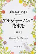 アルジャーノンに花束を 新版 (ハヤカワ文庫 NV)(ハヤカワ文庫 NV)