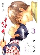 ちちこぐさ(3)(BLADE COMICS(ブレイドコミックス))