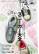 GoodsPress2015年4月号