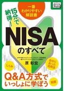 15分で納得!NISAのすべて Q&A方式でいっしょに学ぼう(impress QuickBooks)
