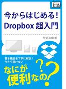 今からはじめる!Dropbox 超入門(impress QuickBooks)