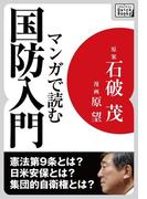 マンガで読む国防入門(impress QuickBooks)