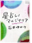 星占いマルジナリア(impress QuickBooks)