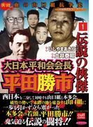 伝説の侠傑 大日本平和会会長平田勝市 1(実録極道抗争シリーズ)