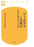 ゲームニクスとは何か 日本発、世界基準のものづくり法則(幻冬舎新書)