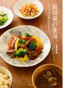 前田家の食卓。 食べて体を整えるレシピ(幻冬舎単行本)