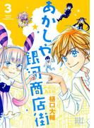 あかしや銀河商店街(3)(バーズコミックス)