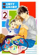 ぼくたちダイアリー(2)(バーズコミックス スピカコレクション)