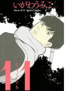 11(バーズコミックス スピカコレクション)
