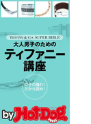 大人男子のためのティファニー講座 by Hot-Dog PRESS 女子の憧れ!TIFFANY&Co.(Hot-Dog PRESS)