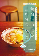 【期間限定価格】台湾行ったらこれ食べよう!