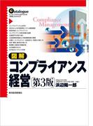 図解 コンプライアンス経営(第3版)